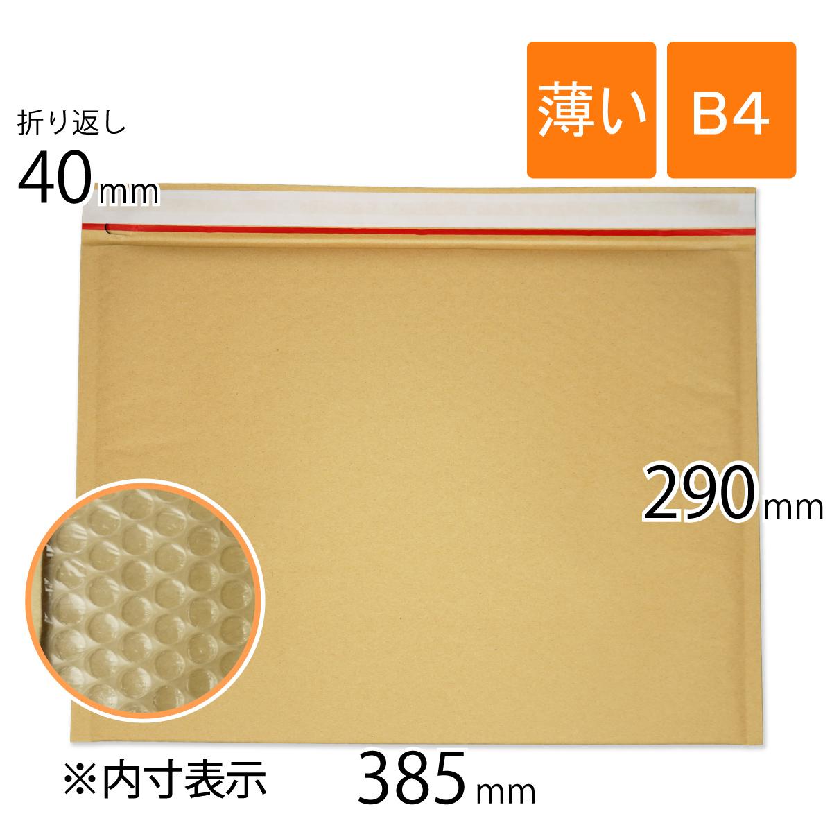 薄いクッション封筒 B4サイズ