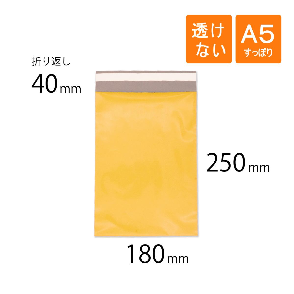 宅配ビニール袋 黄色 180×250mm