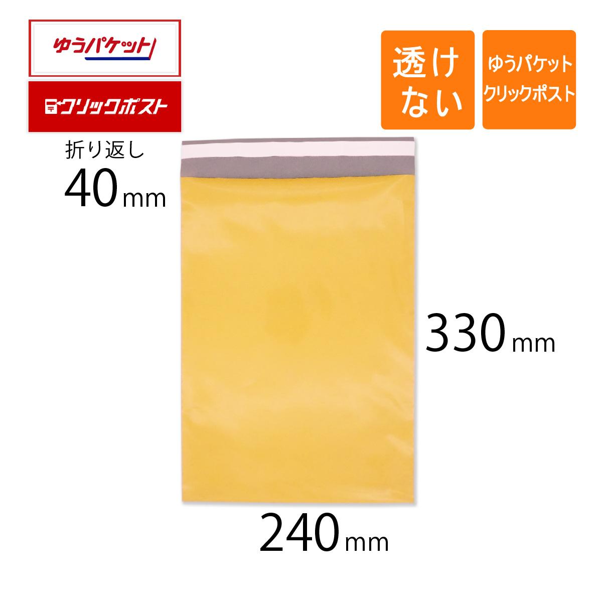 宅配ビニール袋 黄色 240×330mm
