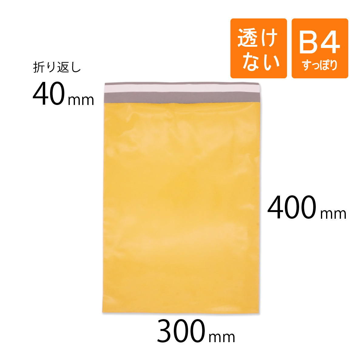 宅配ビニール袋 黄色 300×400mm