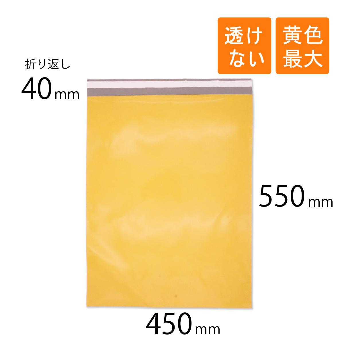 宅配ビニール袋 黄色 450×500mm