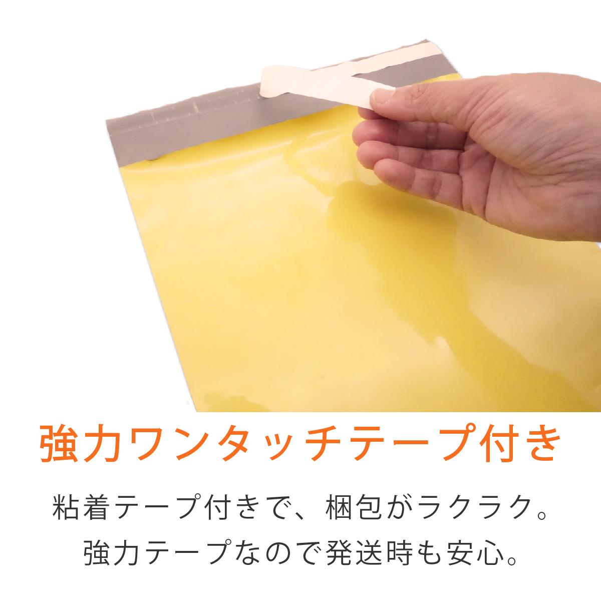 宅配ビニール袋 黄色