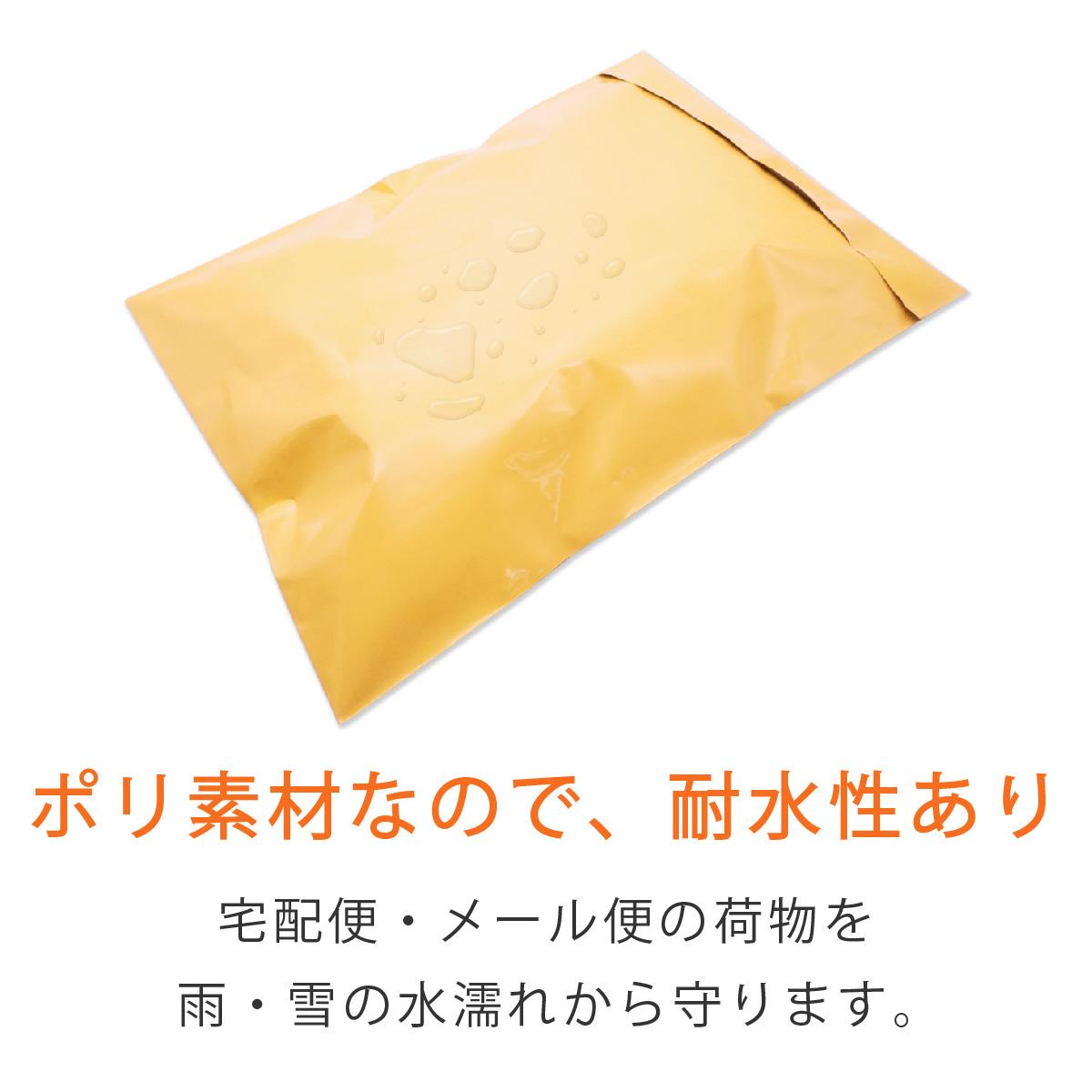 宅配ビニール袋 黄色 耐水