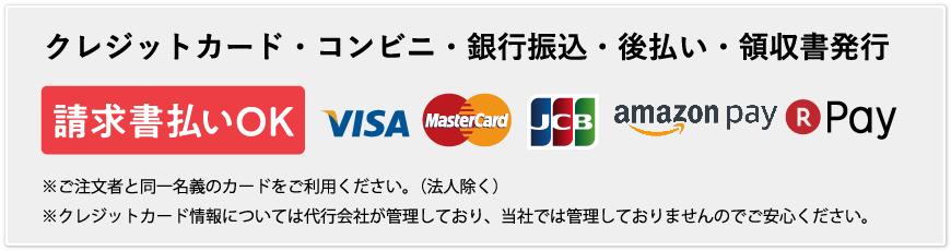 クレジットカード・コンビニ・銀行振込・後払い・領収書発行!請求書払いOK。※ご注文者と同一名義のカードをご利用ください。(法人除く)※クレジットカード情報については代行会社が管理しており、当社では管理しておりませんのでご安心ください。