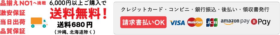 6,000円以上ご購入で送料無料!