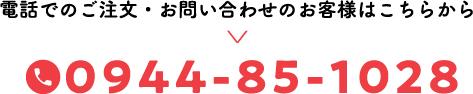 0944-85-1028
