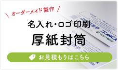 名入れ・ロゴ印刷厚紙封筒