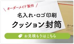 名入れ・ロゴ印刷クッション封筒