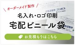名入れ・ロゴ印刷宅配ビニール袋