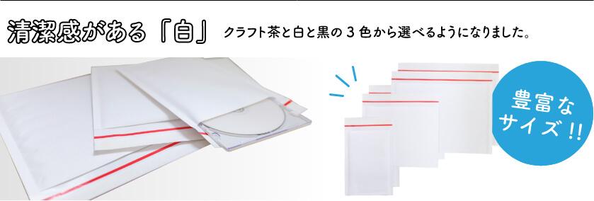 白色封筒もあります
