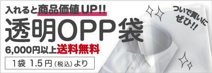 透明OPP袋
