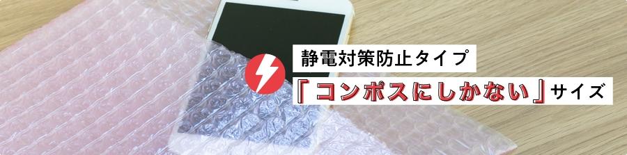 静電対策防止タイプ ぷちぷちやしかないサイズ
