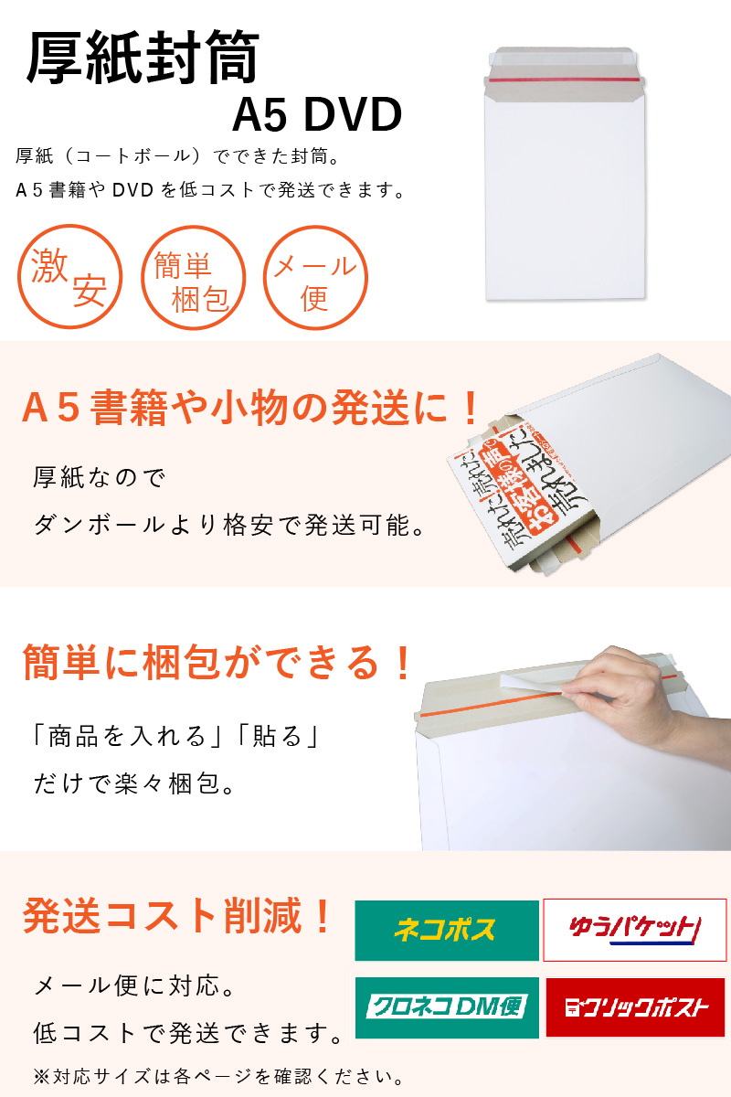 厚紙封筒 A5 DVDサイズ