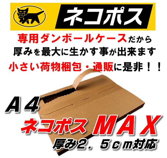 ネコポスMAXサイズ 新 【厚み2.5cm】 【段ボール】 【らくらくメルカリ