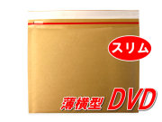 薄いクッション封筒 DVD