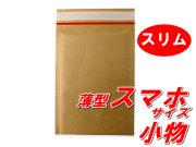 薄いクッション封筒スリム ネコポスMAX