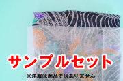 不織布製 内袋 薄タイプ サンプルセット