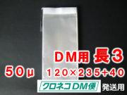 DM用厚手OPP袋長3