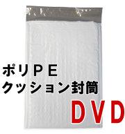 ポリPE素材 クッション封筒 DVD