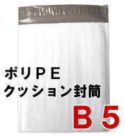 ポリPE素材 クッション封筒 B5