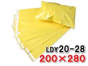 宅配ビニール袋 200×280 黄色