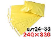 宅配ビニール袋 240×330 黄色