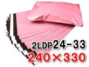 宅配ビニール袋 240×330 ピンク