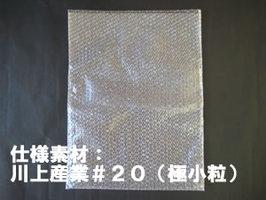 プチプチ袋 プチプチ袋 B4・角0 小粒