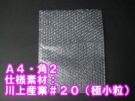 プチプチ袋 A4・角2 小粒