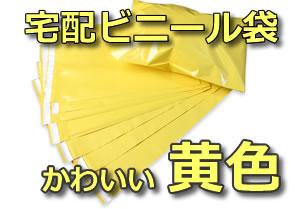 宅配ビニール袋 激安 黄色
